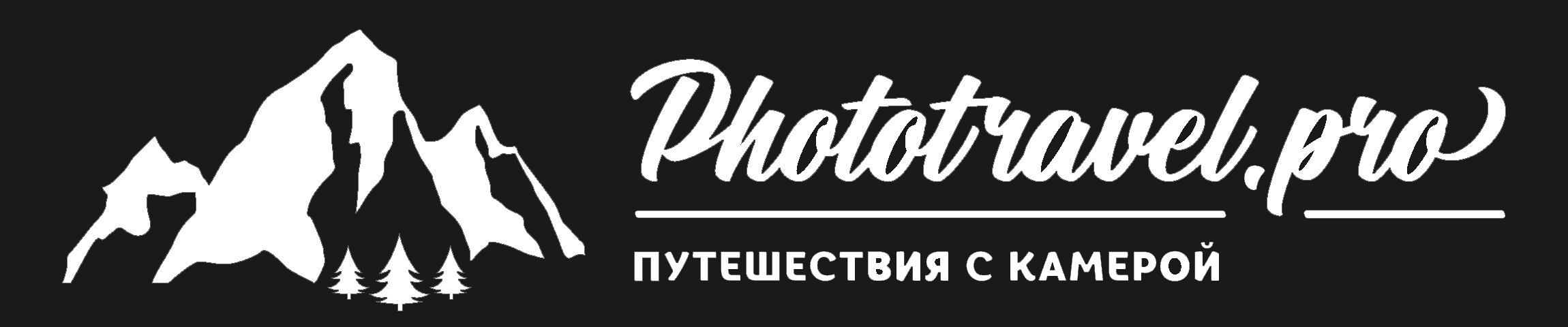 Phototravel.pro